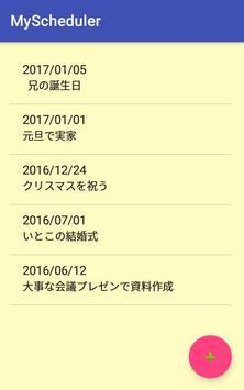 スケジュール楽々管理メモ帳 poster