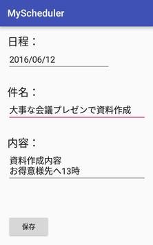 スケジュール楽々管理メモ帳 screenshot 1