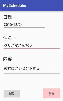 スケジュール楽々管理メモ帳 screenshot 2
