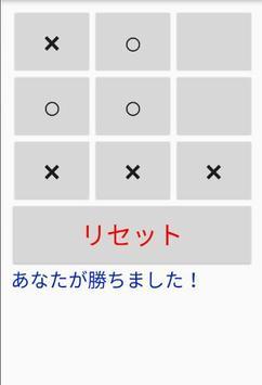 ザ・○×ゲーム脳トレ poster