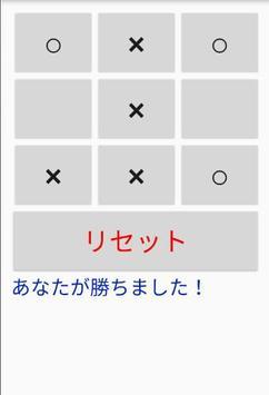 ザ・○×ゲーム脳トレ screenshot 2
