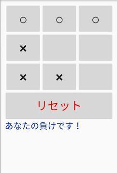 ザ・○×ゲーム脳トレ screenshot 3