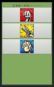 うさっぺの脳トレじゃんけんゲーム apk screenshot