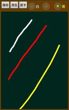 RS黒板お絵かきペイント screenshot 1
