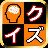 脳トレ入力クイズゲーム icon