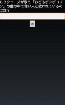 脳トレ入力クイズゲーム screenshot 3