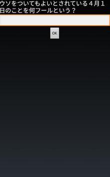 脳トレ入力クイズゲーム screenshot 2