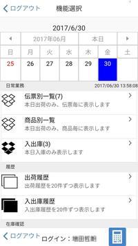 在庫くんアプリ screenshot 1