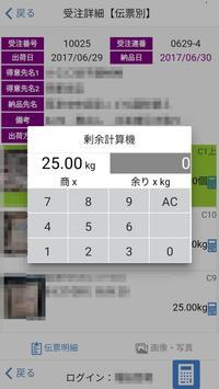 在庫くんアプリ screenshot 5