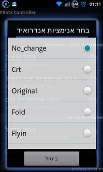 Pilotx Controller screenshot 1