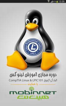 آموزش لينوكس - Linux LPIC 101 poster