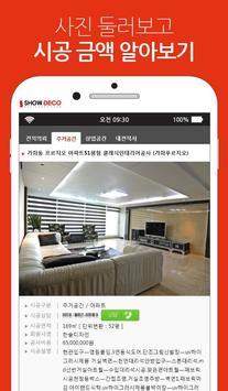 ★인테리어 비교견적서비스★ apk screenshot