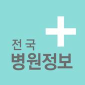 전국병원정보 icon