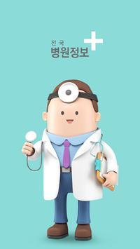 전국병원정보 poster