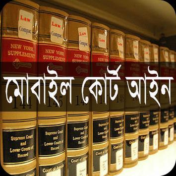 মোবাইল কোর্ট আইন, ২০০৯ poster