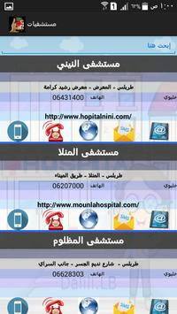 Dalili.LB apk screenshot