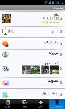 Shabik 360 تصوير الشاشة 1