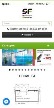 Супермаркет Фурнитуры screenshot 1