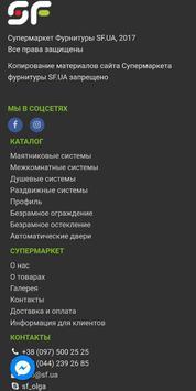 Супермаркет Фурнитуры screenshot 4