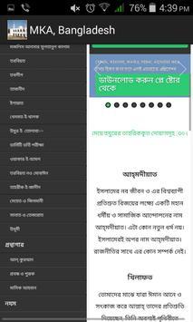 MKA Bangladesh screenshot 3