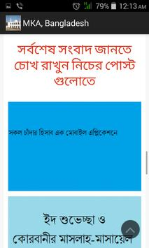 MKA Bangladesh screenshot 7