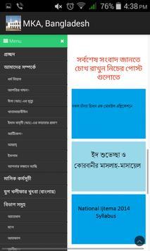 MKA Bangladesh screenshot 5