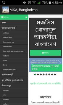 MKA Bangladesh screenshot 6