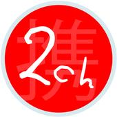 mobile2ch icon
