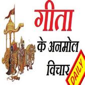 Gita ke Anmol Vichar : EveryDay in Hindi icon