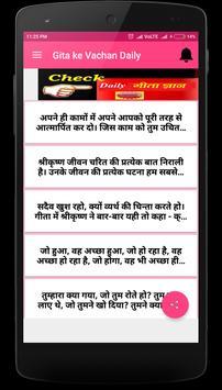 Gita ke Anmol Vichar : EveryDay in Hindi apk screenshot