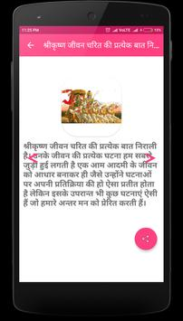 Gita ke Anmol Vichar : EveryDay in Hindi apk screenshot