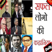 Inspiring Stories of Successful Peoples in Hindi icon