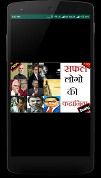 Inspiring Stories of Successful Peoples in Hindi poster