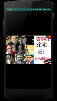 Inspiring Stories of Successful Peoples in Hindi apk screenshot