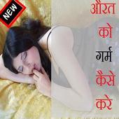 Aurat ko Garam kaise Kare : औरत को गर्म कैसे करे アイコン