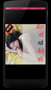 Aurat ko Garam kaise Kare : औरत को गर्म कैसे करे 스크린샷 1