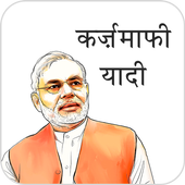 Farmer karjmafi list icon