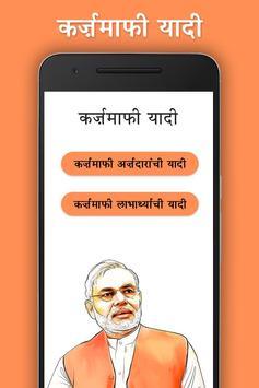 Farmer karjmafi list poster