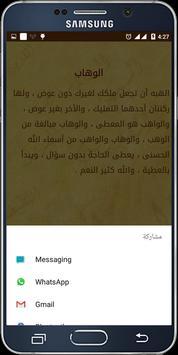 Names of Allah apk screenshot