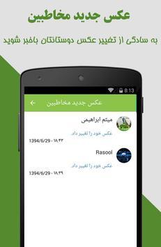 موبوگرام - بدون فیلتر تلگرام screenshot 4
