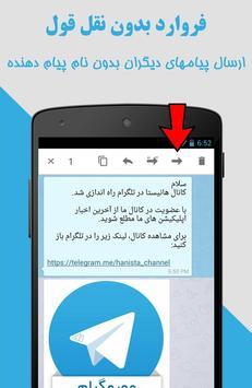 موبوگرام - بدون فیلتر تلگرام screenshot 5