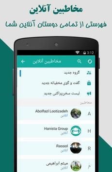 موبوگرام - بدون فیلتر تلگرام screenshot 6