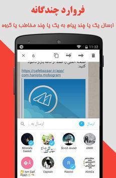 موبوگرام - بدون فیلتر تلگرام screenshot 7
