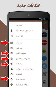 موبوگرام - بدون فیلتر تلگرام poster