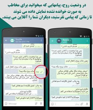 موبوگرام - بدون فیلتر تلگرام screenshot 1