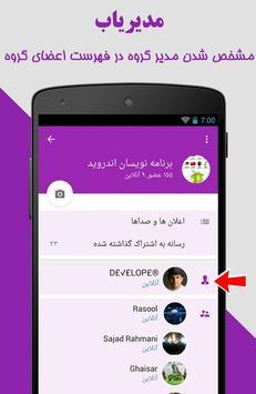 موبوگرام - بدون فیلتر تلگرام screenshot 2