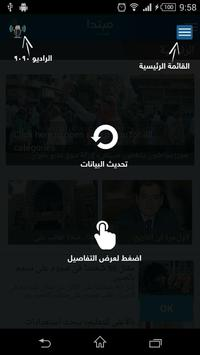 مبتدا Mobtada apk screenshot