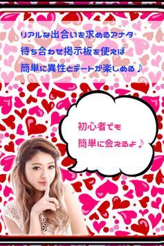 即会いアプリ無料で恋人探し☆出会い系 poster
