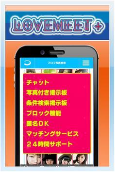 ソクアイアプリ『ラブミート』 poster