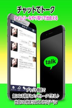 出会いアプリ-GreenTALK- apk screenshot
